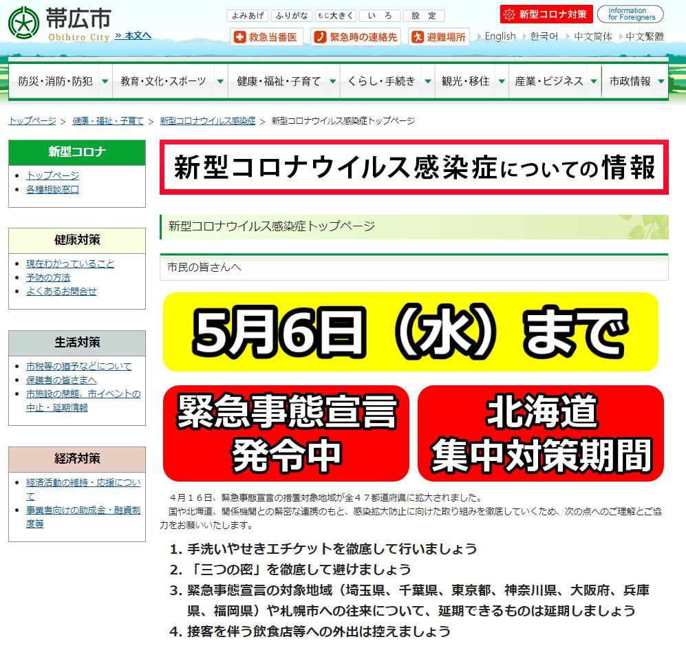 東京 コロナ 緊急 事態 宣言